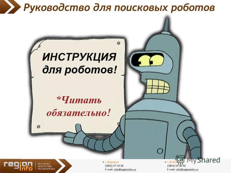 Руководство для поисковых роботов