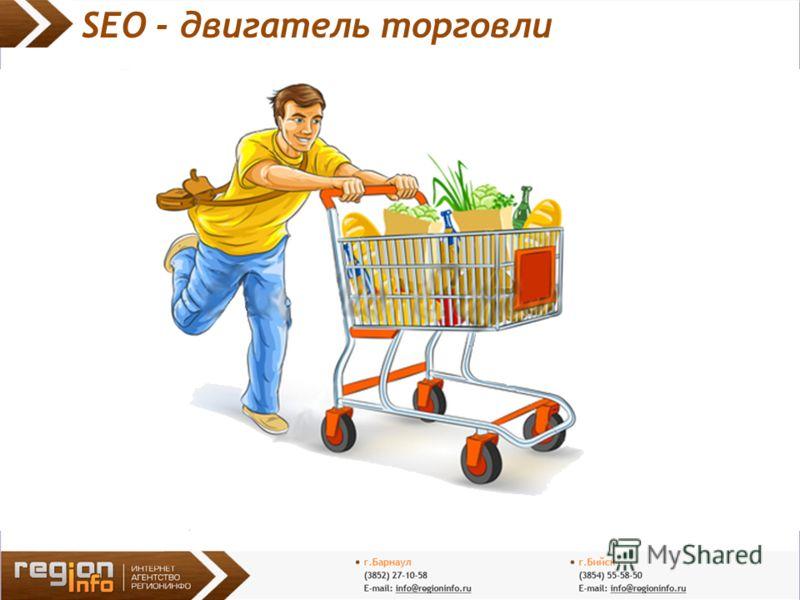 SEO - двигатель торговли