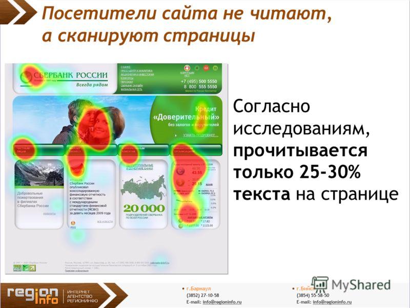 Посетители сайта не читают, а сканируют страницы Согласно исследованиям, прочитывается только 25-30% текста на странице