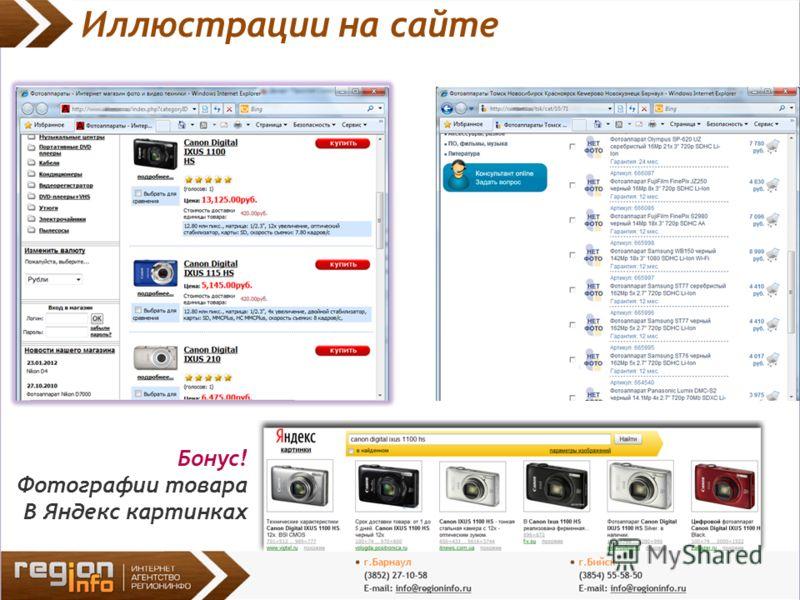 Иллюстрации на сайте Бонус! Фотографии товара В Яндекс картинках