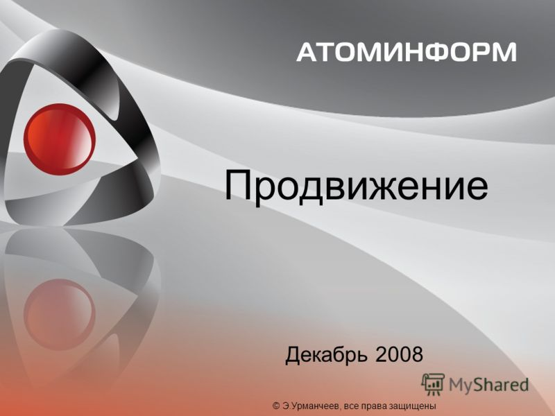 Продвижение Декабрь 2008 © Э.Урманчеев, все права защищены