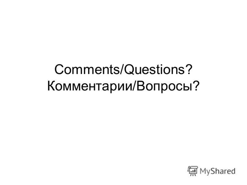 Comments/Questions? Комментарии/Вопросы?