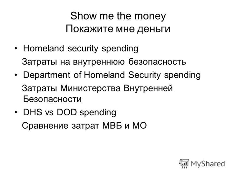 Show me the money Покажите мне деньги Homeland security spending Затраты на внутреннюю безопасность Department of Homeland Security spending Затраты Министерства Внутренней Безопасности DHS vs DOD spending Сравнение затрат МВБ и МО