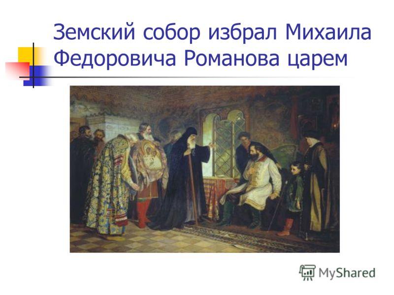 Земский собор избрал Михаила Федоровича Романова царем