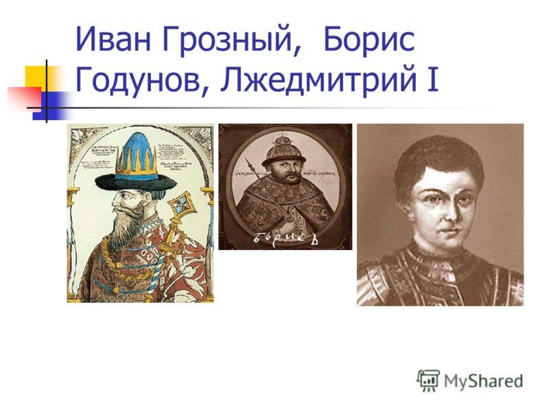 Иван Грозный, Борис Годунов, Лжедмитрий I