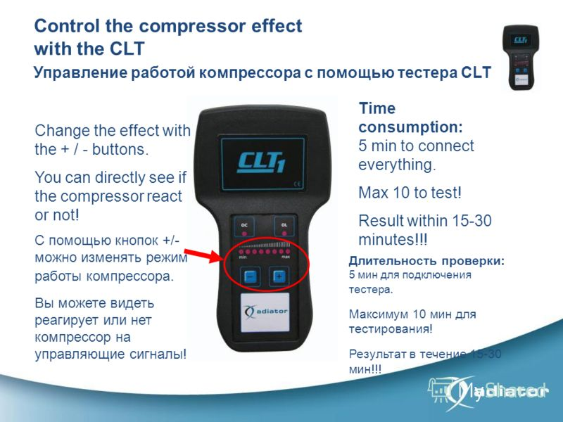 Control the compressor effect with the CLT Change the effect with the + / - buttons. You can directly see if the compressor react or not! Time consumption: 5 min to connect everything. Max 10 to test! Result within 15-30 minutes!!! Управление работой
