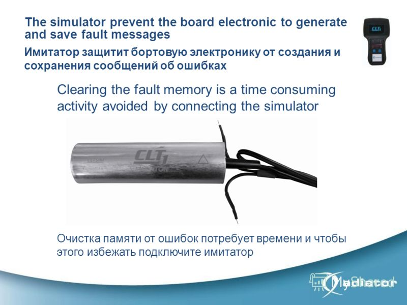 The simulator prevent the board electronic to generate and save fault messages Clearing the fault memory is a time consuming activity avoided by connecting the simulator Имитатор защитит бортовую электронику от создания и сохранения сообщений об ошиб
