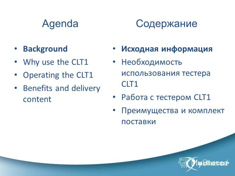 Agenda Содержание Background Why use the CLT1 Operating the CLT1 Benefits and delivery content Исходная информация Необходимость использования тестера CLT1 Работа с тестером CLT1 Преимущества и комплект поставки