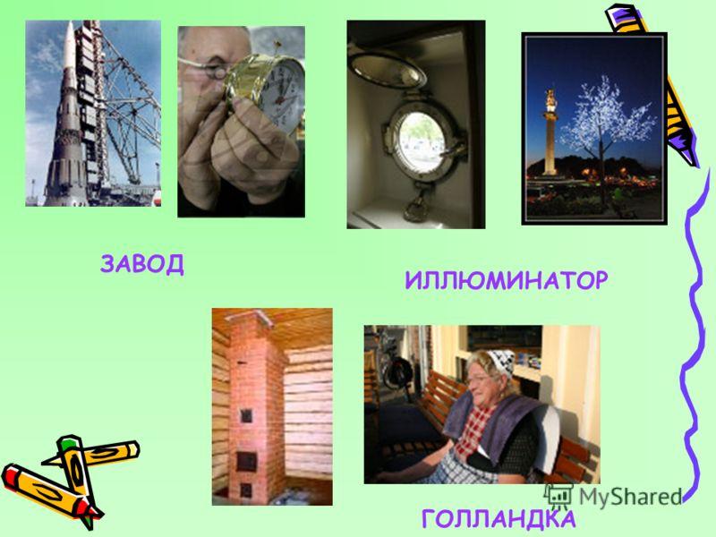 ЗАВОД ИЛЛЮМИНАТОР ГОЛЛАНДКА