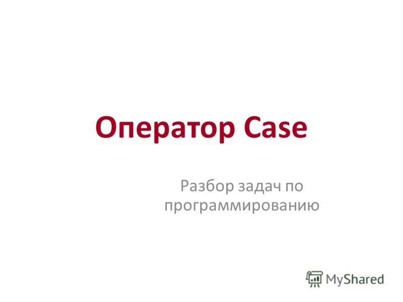 Оператор Case Разбор задач по программированию