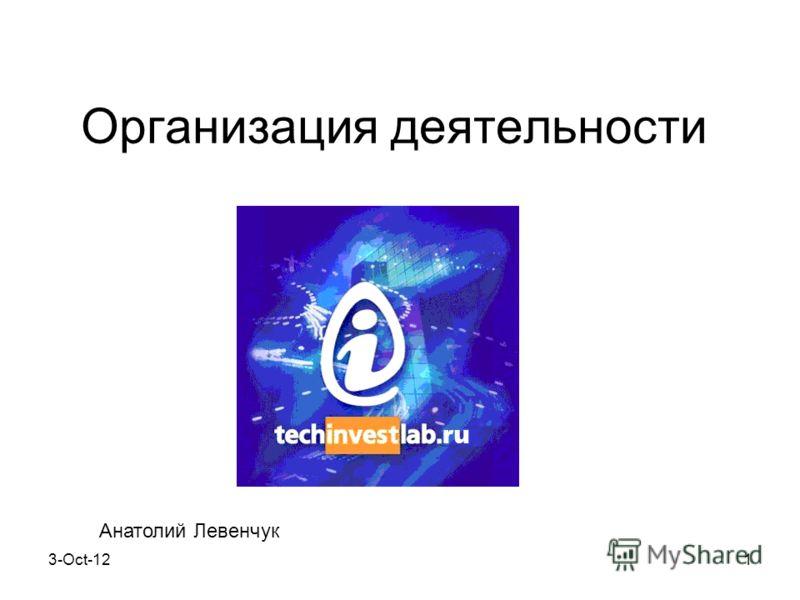 8-Aug-121 Организация деятельности Анатолий Левенчук