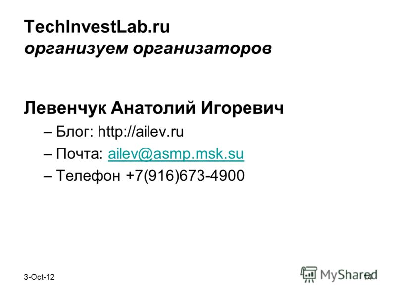 8-Aug-1214 TechInvestLab.ru организуем организаторов Левенчук Анатолий Игоревич –Блог: http://ailev.ru –Почта: ailev@asmp.msk.suailev@asmp.msk.su –Телефон +7(916)673-4900
