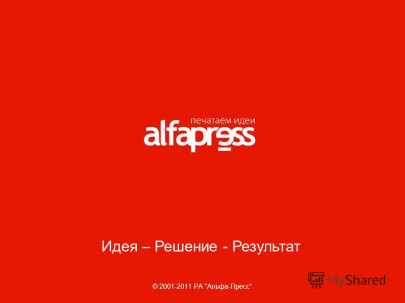 © 2001-2011 РА Альфа-Пресс Идея – Решение - Результат