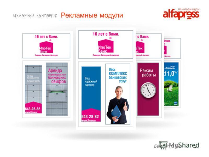 13 Банк «ИпоТек» Рекламные модули