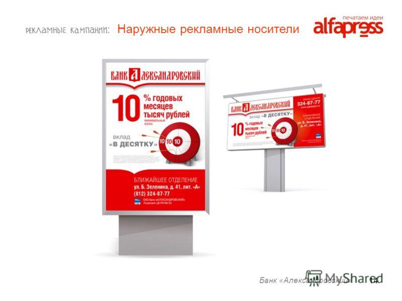 14 Банк «Александровский» Наружные рекламные носители