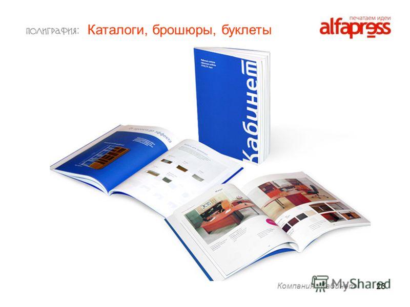 26 Компания «Кабинет» Каталоги, брошюры, буклеты