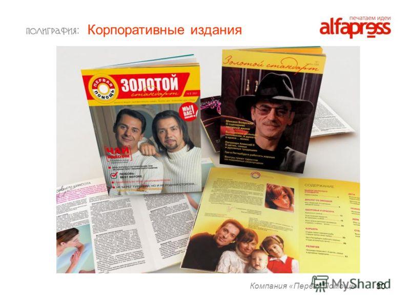 30 Компания «Первая Помощь» Корпоративные издания
