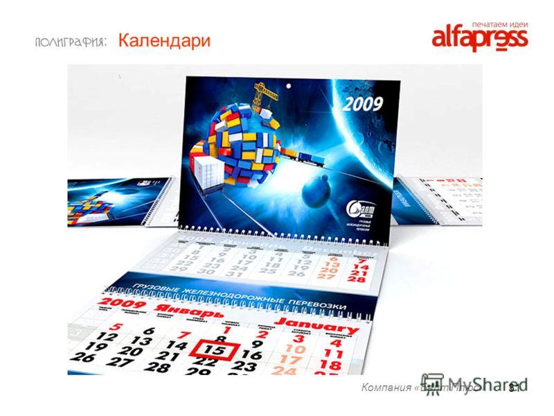 31 Компания «Балт Плюс» Календари