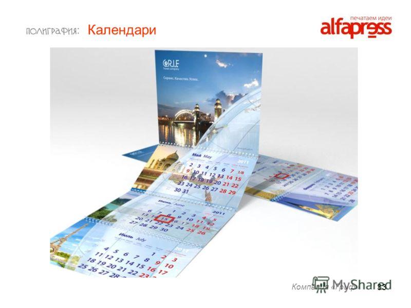 33 Компания «Гриф» Календари