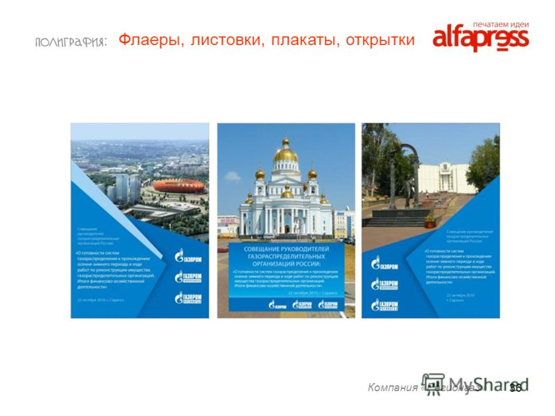 36 Компания «Регионгаз» Флаеры, листовки, плакаты, открытки