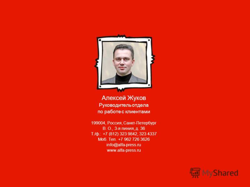 58 Алексей Жуков Руководитель отдела по работе с клиентами 199004, Россия, Санкт-Петербург В. О., 3-я линия, д. 36 Т./ф.: +7 (812) 323 9842, 323 4337 Моб. Тел. +7 962 726 3626 info@alfa-press.ru www.alfa-press.ru