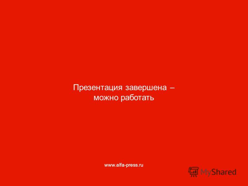 59 Презентация завершена – можно работать www.alfa-press.ru