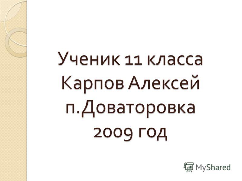 Ученик 11 класса Карпов Алексей п. Доваторовка 2009 год