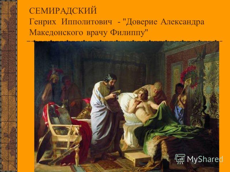 СЕМИРАДСКИЙ Генрих Ипполитович - Доверие Александра Македонского врачу Филиппу 8
