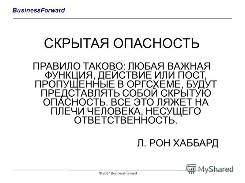 Л. РОН ХАББАРД