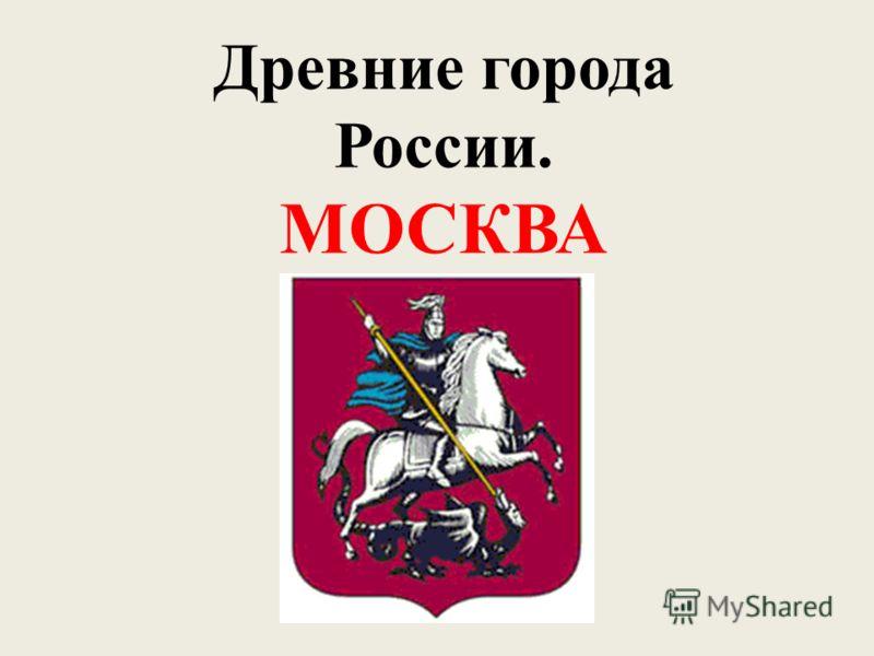 Древние города России. МОСКВА