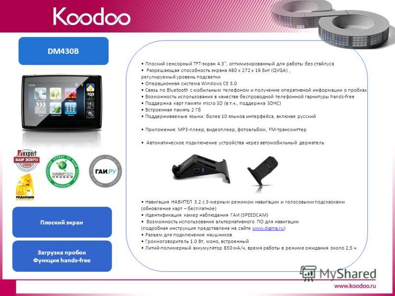 DM430B Загрузка пробок Функция hands-free Плоский сенсорный TFT-экран 4.3, оптимизированный для работы без стайлуса Разрешающая способность экрана 480 х 272 х 16 Бит (QVGA), регулируемый уровень подсветки Операционная система Windows CE 5.0 Связь по