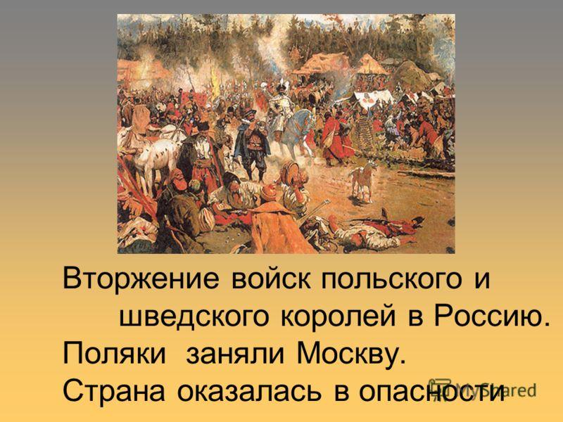Вторжение войск польского и шведского королей в Россию. Поляки заняли Москву. Страна оказалась в опасности