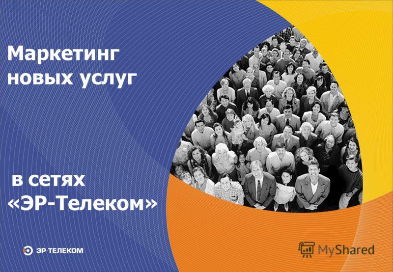 Маркетинг новых услуг в сетях «ЭР-Телеком»