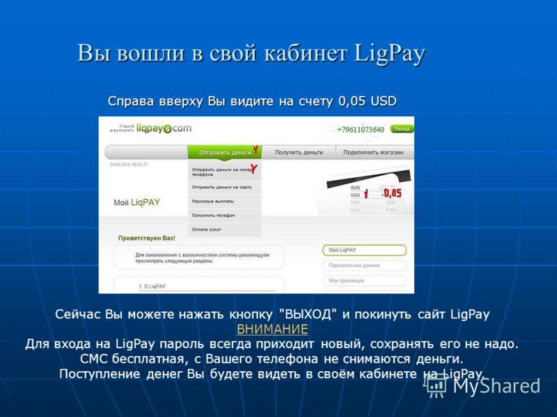 Как создать электронный кошелек в платежной системе LigPay. 1. Вы заходите на официальный сайт платежной системы LigPay, с которой работает проект Lite MLM in BSCORP. 1. Вы заходите на официальный сайт платежной системы LigPay, с которой работает про