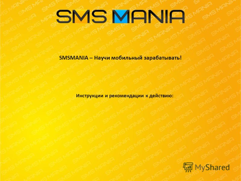 Инструкции и рекомендации к действию: SMSMANIA – Научи мобильный зарабатывать!