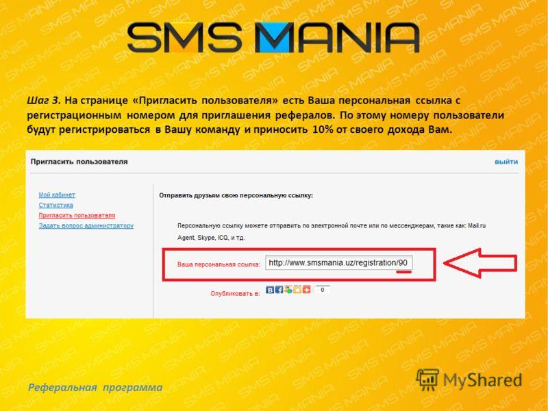 Шаг 3. На странице «Пригласить пользователя» есть Ваша персональная ссылка с регистрационным номером для приглашения рефералов. По этому номеру пользователи будут регистрироваться в Вашу команду и приносить 10% от своего дохода Вам. Реферальная прогр