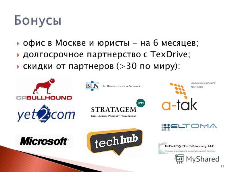 офис в Москве и юристы - на 6 месяцев; долгосрочное партнерство с TexDrive; скидки от партнеров (>30 по миру): 11