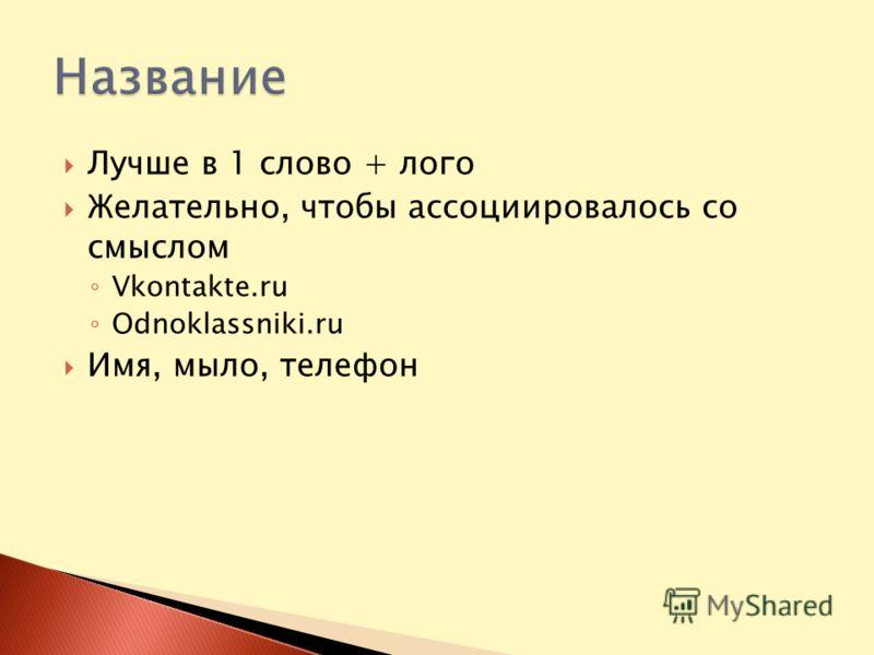 Лучше в 1 слово + лого Желательно, чтобы ассоциировалось со смыслом Vkontakte.ru Odnoklassniki.ru Имя, мыло, телефон