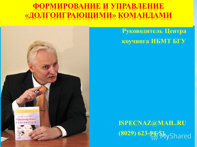 Руководитель Центра коучинга ИБМТ БГУ ISPECNAZ@MAIL.RU (8029) 623-94-51