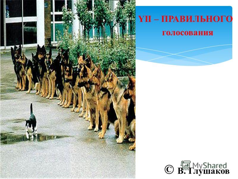 YII – ПРАВИЛЬНОГО голосования © В. Глушаков