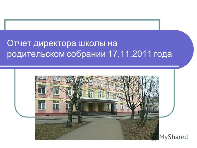 Отчет директора школы на родительском собрании 17.11.2011 года