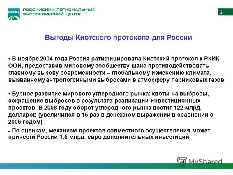 В ноябре 2004 года Россия ратифицировала Киотский протокол к РКИК ООН, предоставив мировому сообществу шанс противодействовать главному вызову современности – глобальному изменению климата, вызванному антропогенными выбросами в атмосферу парниковых г