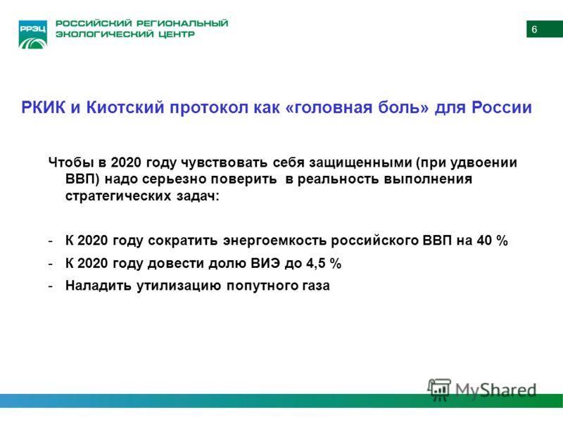 Чтобы в 2020 году чувствовать себя защищенными (при удвоении ВВП) надо серьезно поверить в реальность выполнения стратегических задач: -К 2020 году сократить энергоемкость российского ВВП на 40 % -К 2020 году довести долю ВИЭ до 4,5 % -Наладить утили