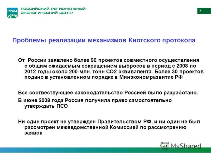 От России заявлено более 90 проектов совместного осуществления с общим ожидаемым сокращением выбросов в период с 2008 по 2012 годы около 200 млн. тонн СО2 эквивалента. Более 30 проектов подано в установленном порядке в Минэкономразвитие РФ Все соотве