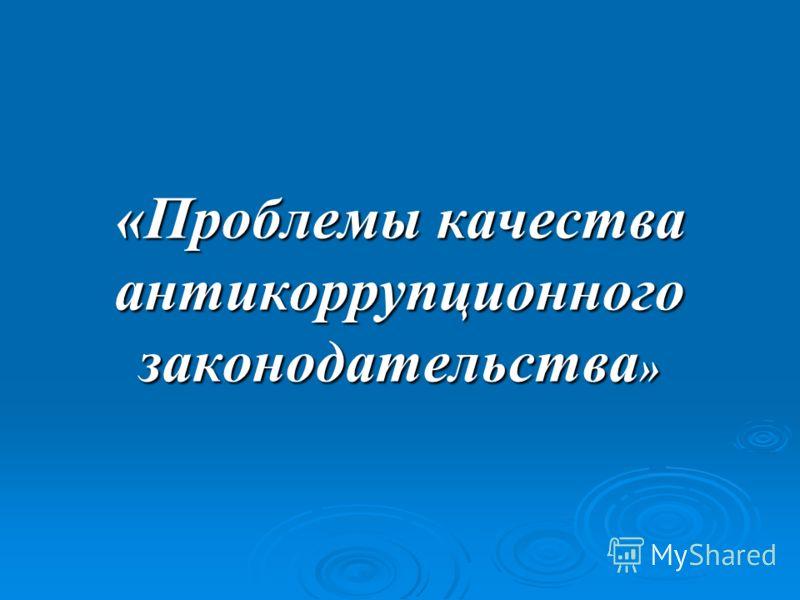 «Проблемы качества антикоррупционного законодательства »