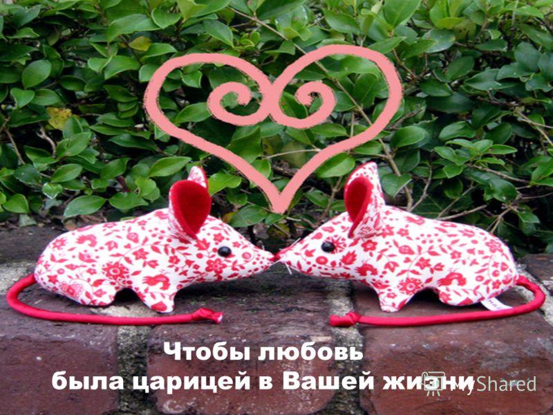 Чтобы любовь была царицей в Вашей жизни