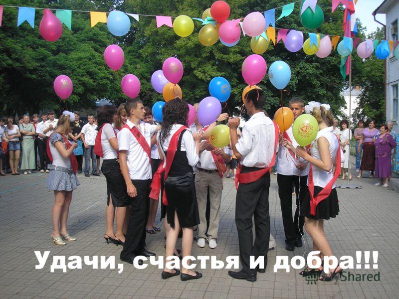 Удачи, счастья и добра!!!