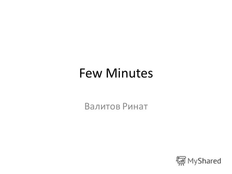 Few Minutes Валитов Ринат