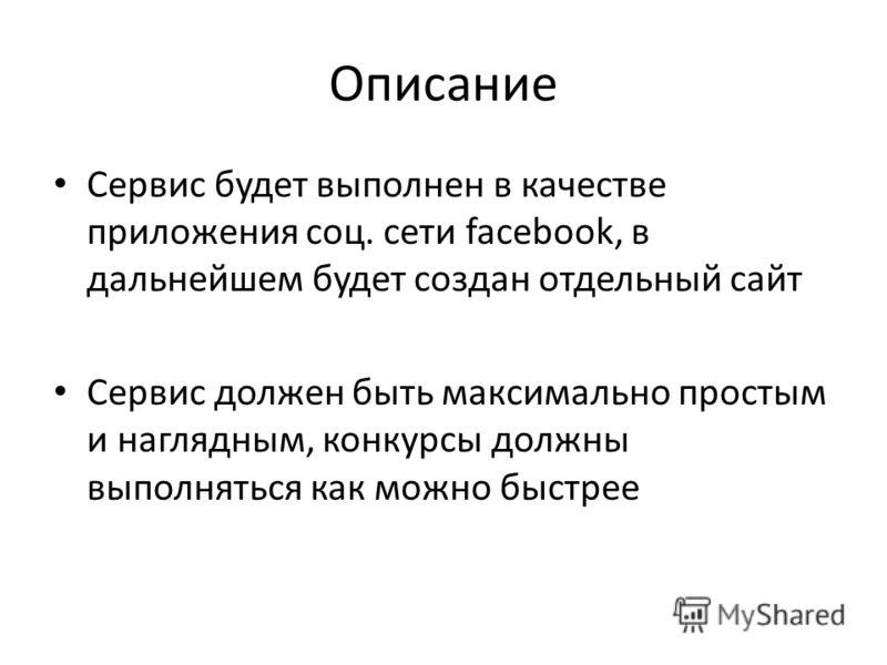 Описание Сервис будет выполнен в качестве приложения соц. сети facebook, в дальнейшем будет создан отдельный сайт Сервис должен быть максимально простым и наглядным, конкурсы должны выполняться как можно быстрее