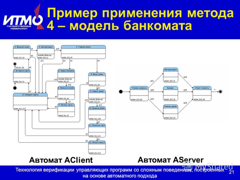 21 Технология верификации управляющих программ со сложным поведением, построенных на основе автоматного подхода Пример применения метода 4 – модель банкомата Автомат AClient Автомат AServer